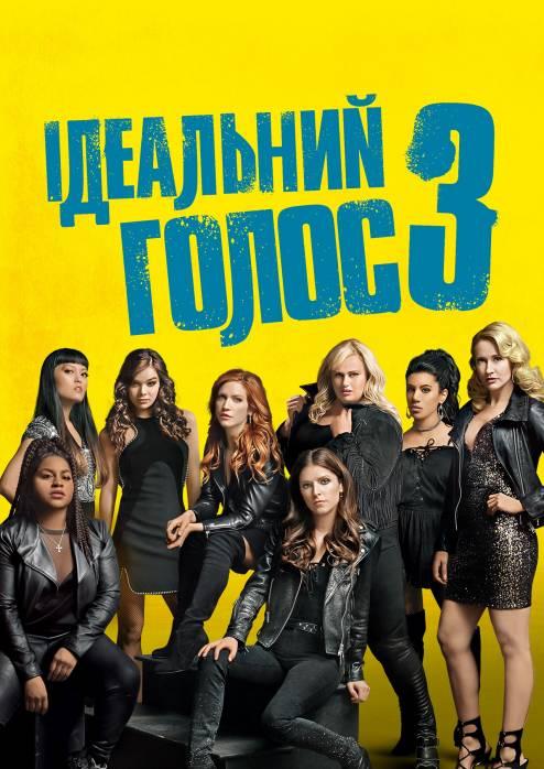 Фильм Идеальный голос 3 - Постеры