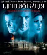 Фильм Идентификация - Постеры
