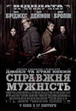 Фільм Справжня мужність - Постери