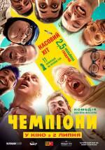 Фильм Чемпионы - Постеры