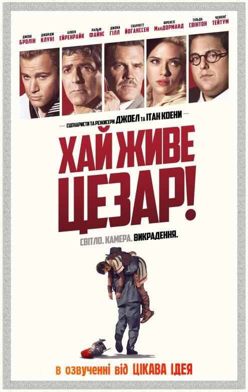 Фильм Да здравствует Цезарь! - Постеры