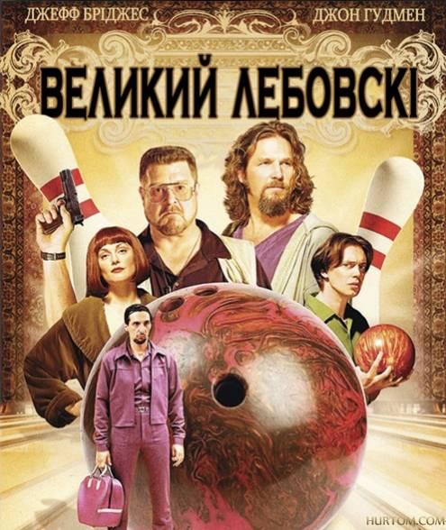 Фильм Большой Лебовски - Постеры