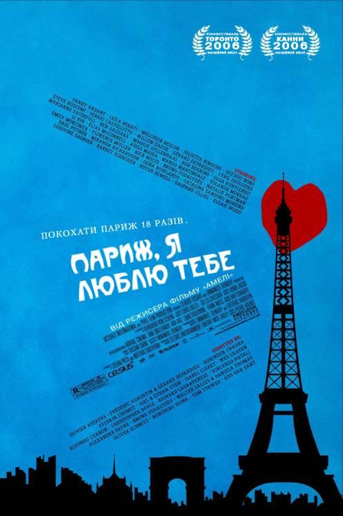 Фильм Париж, я люблю тебя - Постеры