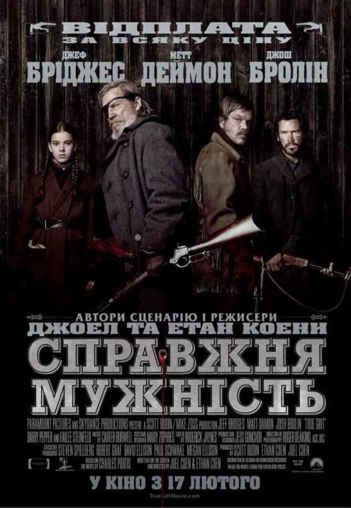 Фильм Настоящее мужество - Постеры