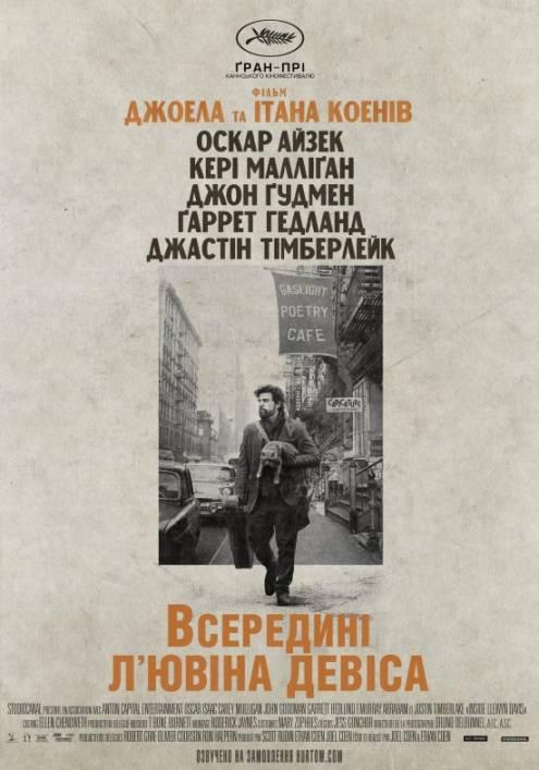 Фільм Всередині Л'ювіна Девіса - Постери