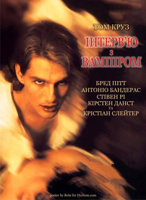 Фильм Интервью с вампиром - Постеры