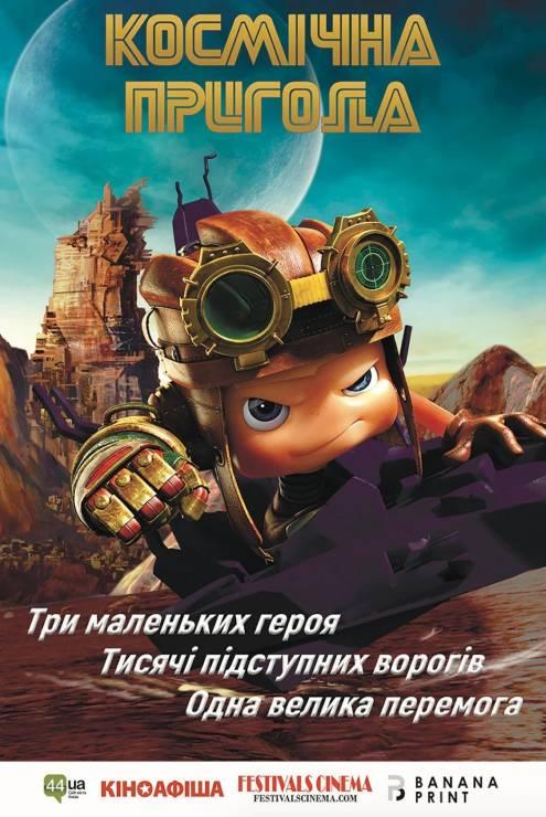 Фильм Космическое приключение - Постеры