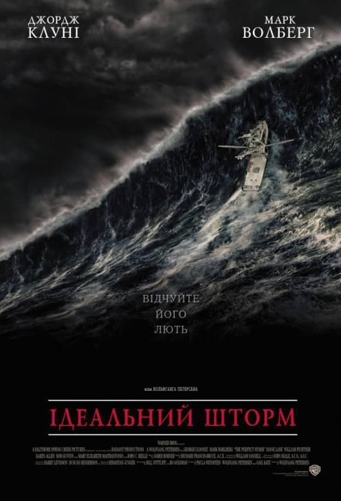 Фильм Идеальный шторм - Постеры