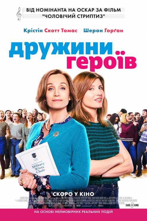 Фільм Дружини героїв - Постери