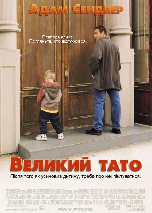 Фильм Большой папа - Постеры