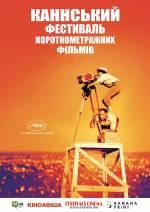 Фильм Каннский фестиваль короткометражных фильмов - Постеры