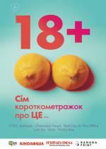 Фильм Программа 18+ - Постеры