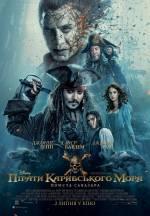 Фільм Пірати Карибського моря: Помста Салазара - Постери