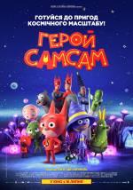 Фильм Герой СамСам - Постеры