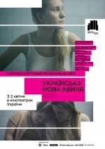 Фильм Украинская новая волна 2020 - Постеры