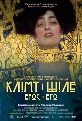 Фильм Климт и Шиле - Постеры