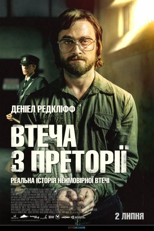 Фильм Побег из Претории - Постеры