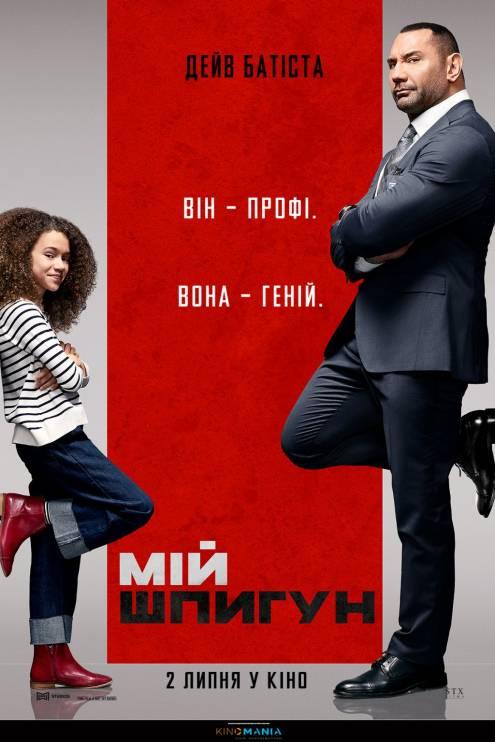 Фильм Мой шпион - Постеры