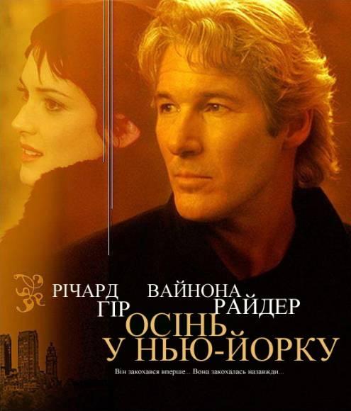 Фільм Осінь у Нью-Йорку - Постери