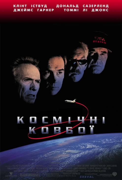 Фильм Космические ковбои - Постеры