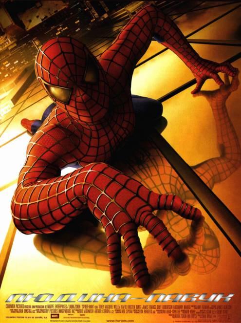 Фільм Людина-павук - Постери