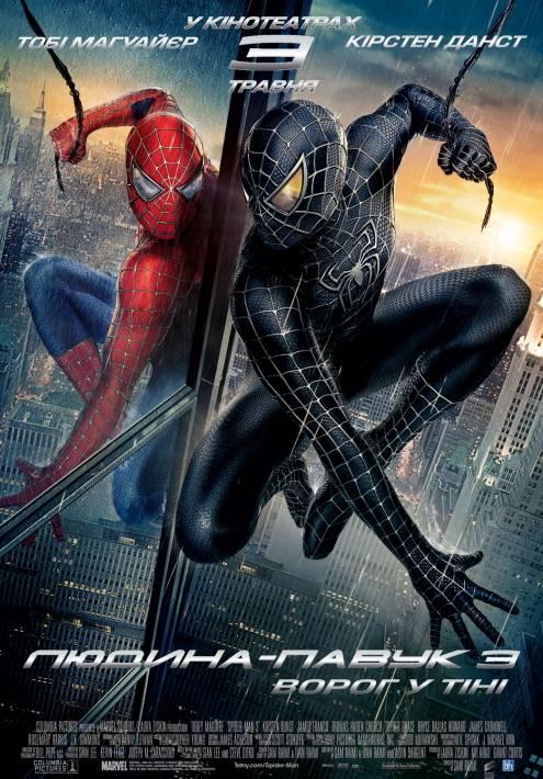 Фильм Человек-паук 3: Враг в отражении - Постеры