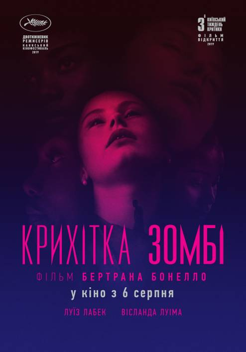 Фильм Малышка зомби - Постеры
