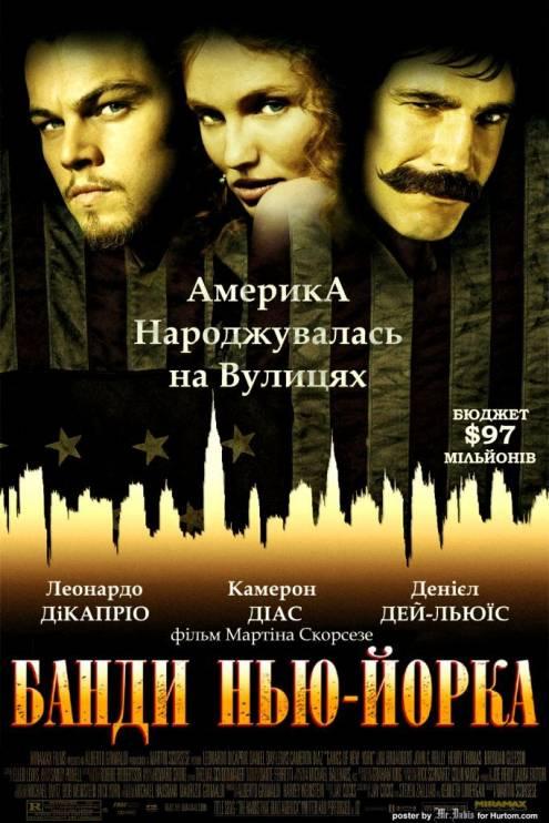 Фільм Банди Нью-Йорка - Постери