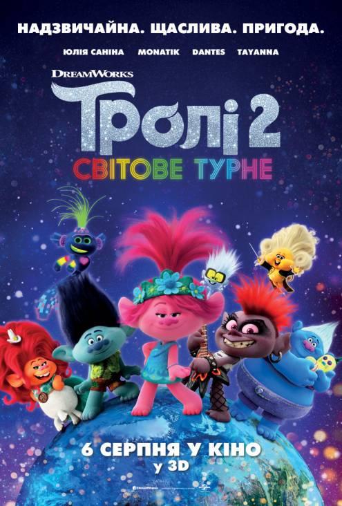 Фильм Тролли 2: Мировое турне - Постеры