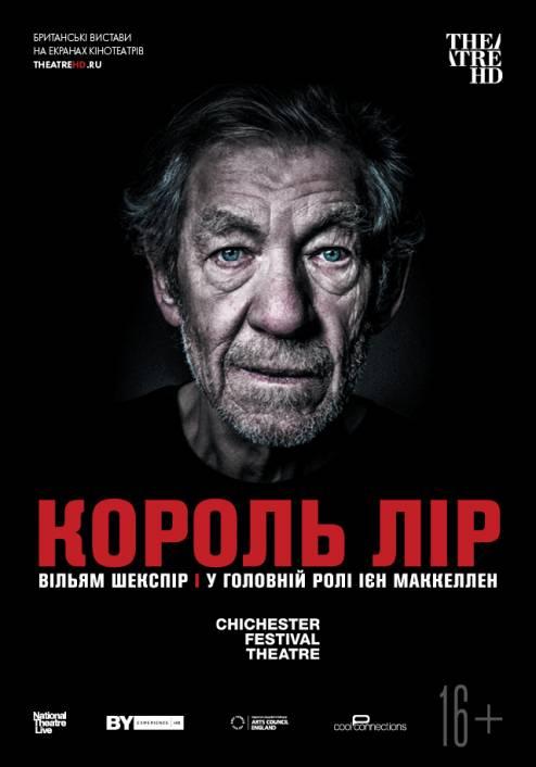 Фільм Король Лір: Ієн Маккеллен - Постери