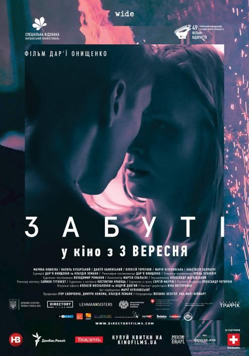 Фильм Забытые - Постеры