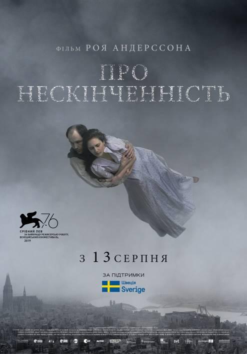 Фильм О бесконечности - Постеры