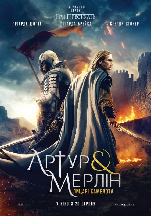 Фильм Артур и Мерлин: Рыцари Камелота - Постеры