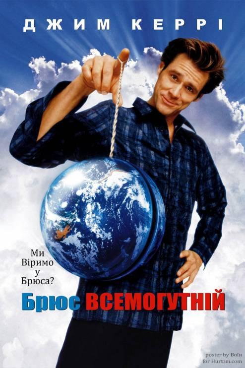 Фильм Брюс всемогущий - Постеры