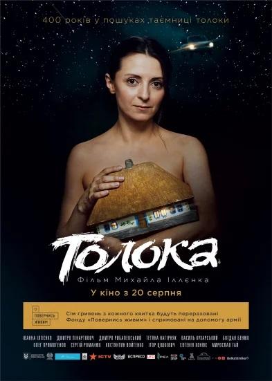 Фильм Толока - Постеры