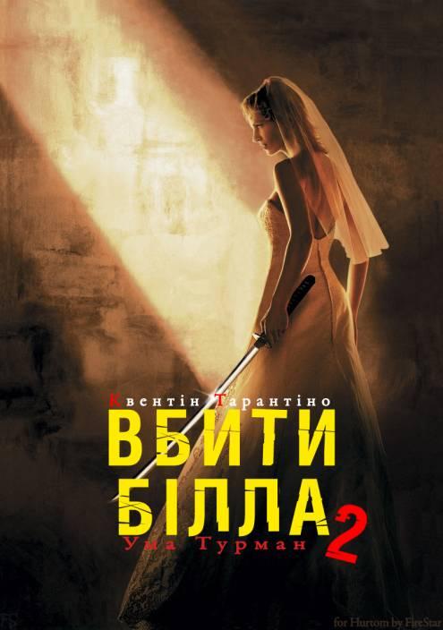 Фільм Убити Білла: Частина 2 - Постери