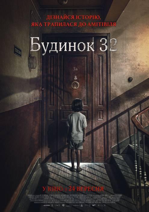 Фильм Дом 32 - Постеры