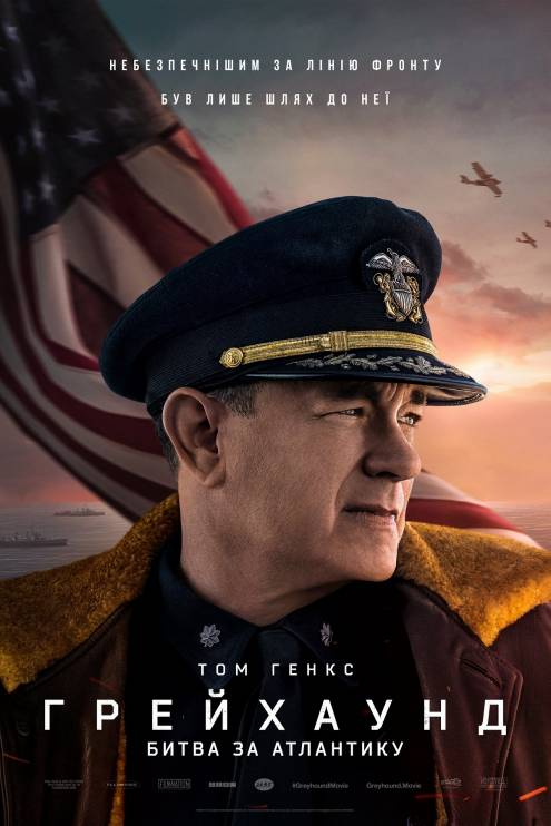 Фильм Грейхаунд: Битва за Атлантику - Постеры