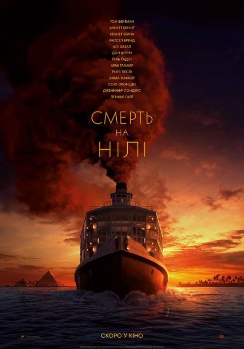 Фільм Смерть на Нілі - Постери