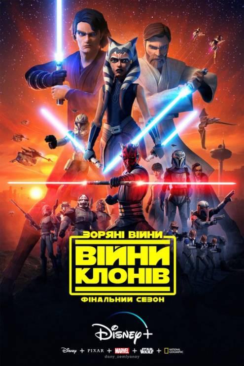 Сериал Звездные войны: Войны клонов - Постеры
