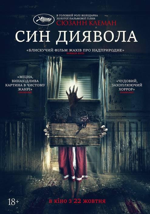 Фильм Сын дьявола - Постеры