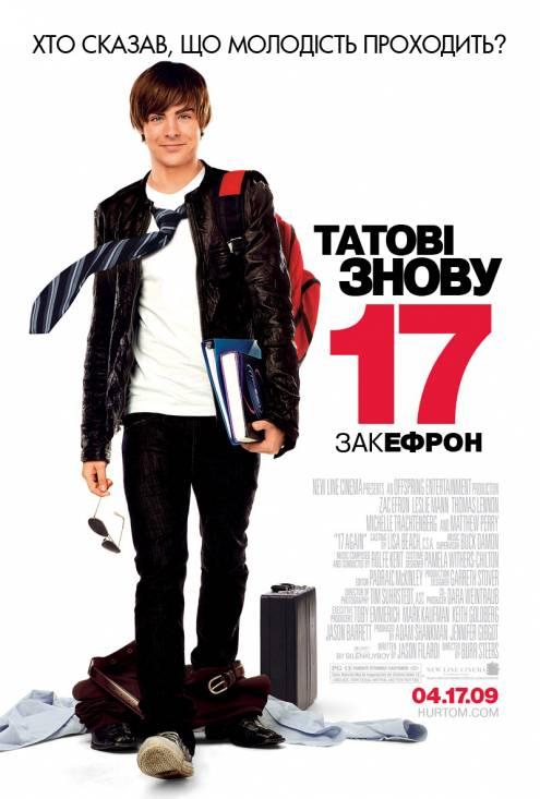 Фильм Папе снова 17 - Постеры