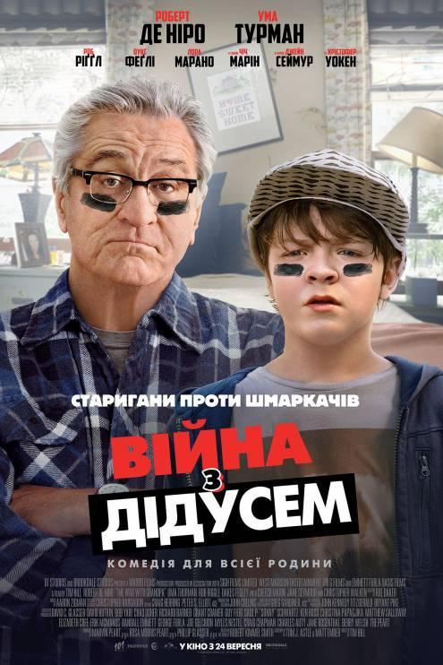 Фильм Война с дедушкой - Постеры