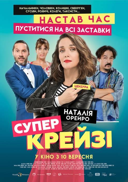 Фильм Супер крэйзи - Постеры