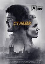 Сериал Страйк - Постеры
