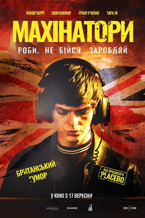 Фильм Махинаторы - Постеры