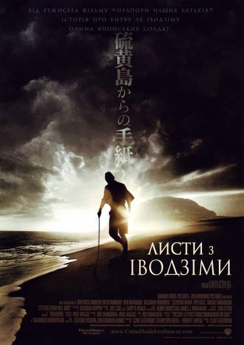 Фильм Письма из Иводзимы - Постеры
