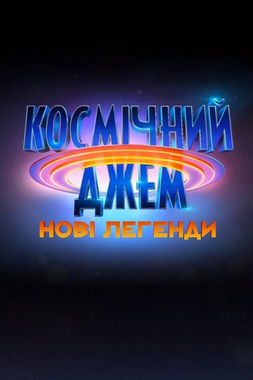 Фильм Космический джем: Новые легенды - Постеры