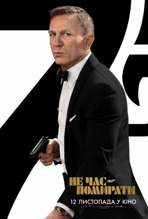 Фильм 007: Не время умирать - Постеры