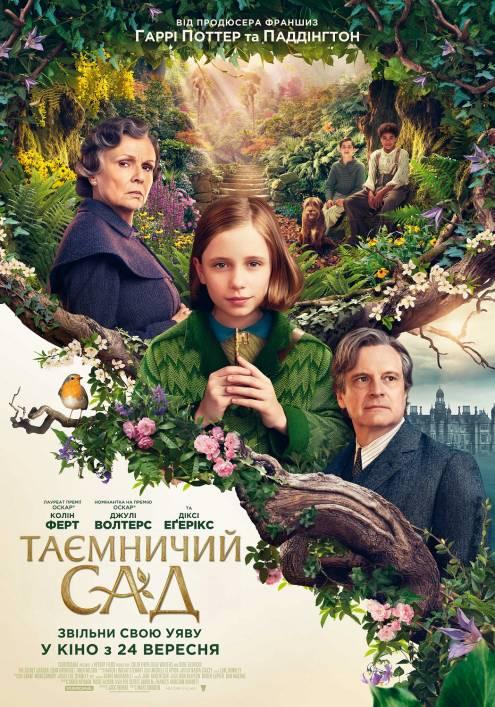 Фильм Таинственный сад - Постеры